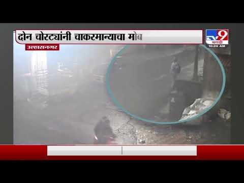 Ulhasnagar Theft | उल्हासनगरमध्ये मोबाईल चोराचा कारमाना सीसी