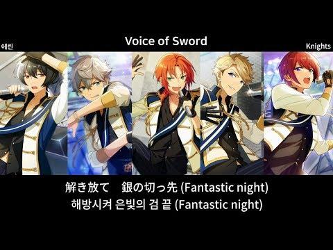 [앙스타 유닛송] Voice of Sword – Knights (나이츠)