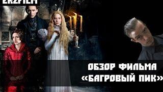 """[ПотОбзор] Обзор фильма """"Багровый пик"""""""