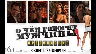 """Фильм """"О чём говорят мужчины продолжение"""" 2018 мэшап"""