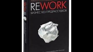 видео Rework: бизнес без предрассудков. Цитаты