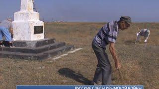 Русские следы крымской войны