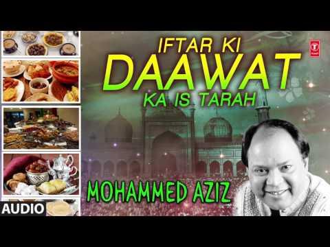 ► आफ्तार की दावत (Full Audio): MOHD. AZIZ || RAMADAN 2017 || T-Series Islamic Music