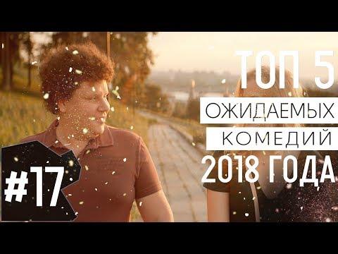 ТОП 5 самых ожидаемых русских комедий на 2018 год | ТОП 5 самых лучших русских комедий 2018 года - Видео онлайн