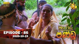 Maha Viru Pandu | Episode 86 | 2020-10-19 Thumbnail