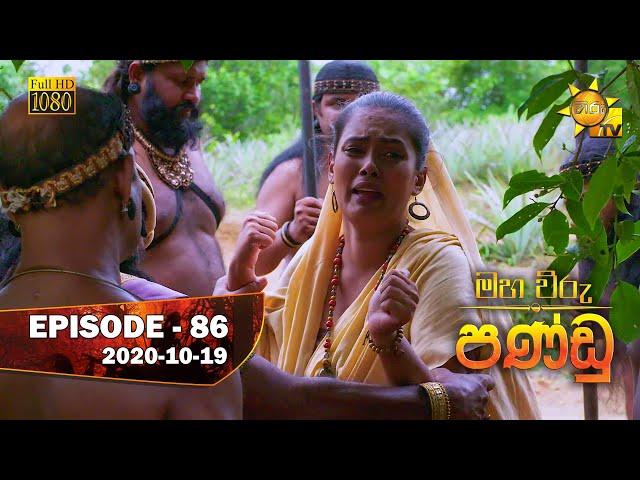 Maha Viru Pandu   Episode 86   2020-10-19
