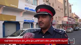 البحرين مركز الأخبار :المديريات الأمنية تواصل حملات تنفيذ القانون بحق مخالفي قرار إرتداء كمامة الوجه
