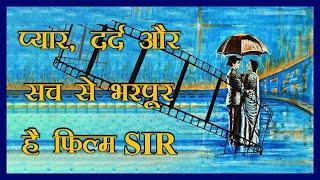 Sir Movie Review | नौकरानी और मालिक के सच्चे प्यार की अधूरी कहानी