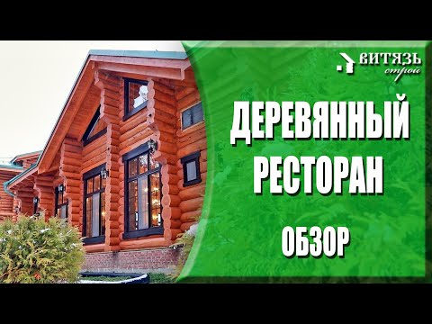 БОЛЬШАЯ рубленая БЕСЕДКА 12х20 из архангельской сосны-ДЕРЕВЯННЫЙ РЕСТОРАН. Modern Wooden Restaurant.