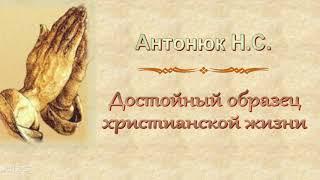 Антонюк Н.С. ''Гідний взірець християнського життя'' (2010) - МСЦ ЕХБ
