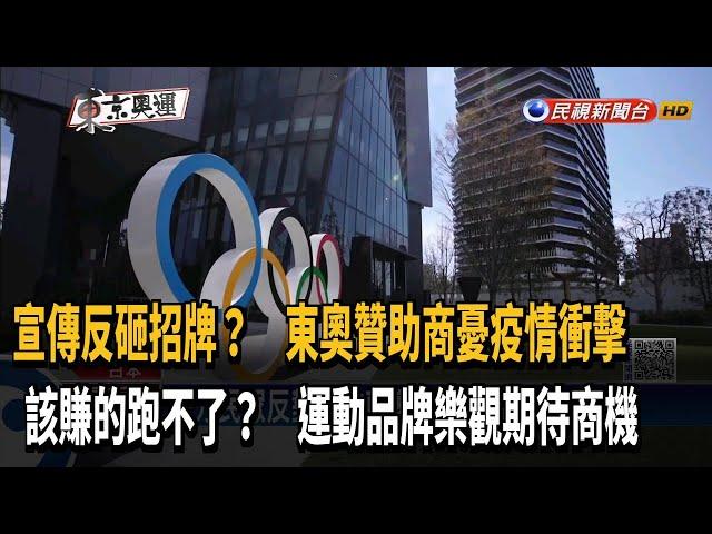 宣傳反砸招牌? 疫情衝擊東奧 贊助商兩樣情-民視新聞