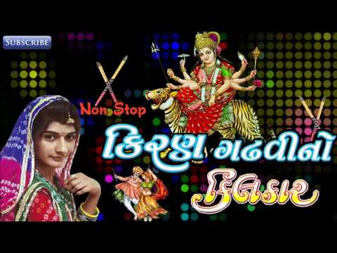 Kiran Gadhvi No Kilkar | KIRAN GADHVI | Nonstop | Gujarati Live Garba 2015 | FULL AUDIO SONGS