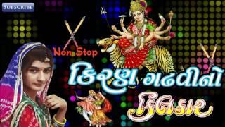 Kiran Gadhvi No Kilkar   KIRAN GADHVI   Nonstop   Gujarati Live Garba 2015   FULL AUDIO SONGS