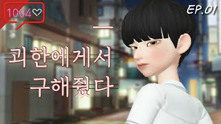 EP.01 괴한에게서 도와줬다[제페토드라마] /1004…