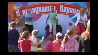 Праздник в Парголово -день рождения 2013(праздник в Парголово (Санкт-Петербург)сентябрь 2013., 2014-04-08T07:45:48.000Z)
