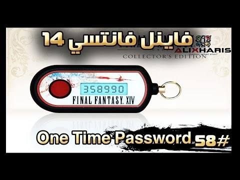 فاينل فانتسي 14: One Time Password