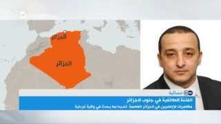 صحفي جزائري: الدولة المركزية لم تحسن التعامل مع مواجهات غرداية