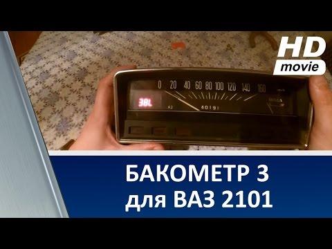 Бакометр 3 для ВАЗ 2101