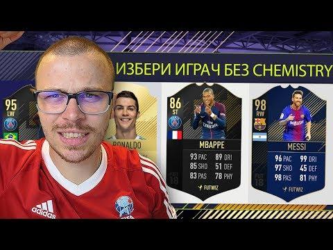 FIFA 18 ДРАФТ с 0 CHEMISTRY ПРЕДИЗВИКАТЕЛСТВО!