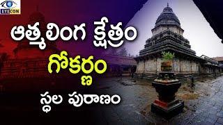 ఆత్మలింగ క్షేత్రం గోకర్ణం || Mahabaleshwar Temple, Gokarna  || Eyeconfacts