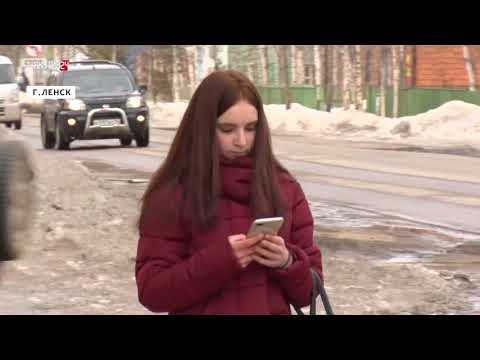 ЛЕНСК. Мобильные мошенники