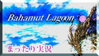 【episode1】バハムートラグーンをまったり実況