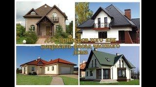 100+ Идей как покрасить фасад частного дома. Дизайн, отделка и декор фасада.
