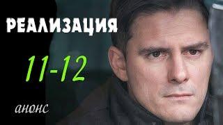 Реализация 11-12 серия   Русские сериалы 2019 - кр...