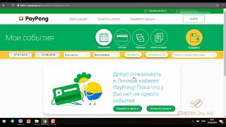 PayPong кредит онлайн на карту в Пей Понг - потребительский тест(, 2018-08-09T10:42:58.000Z)