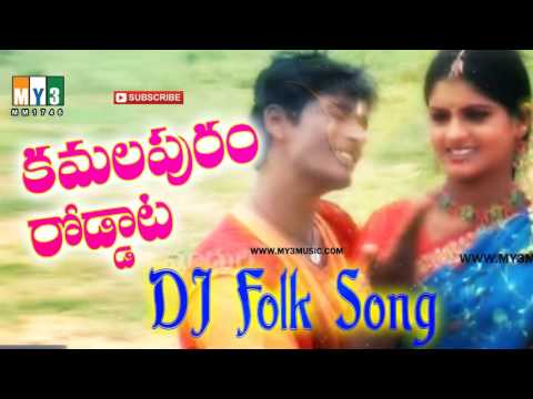 Kamalapooram Rodata | DJ Folk songs dance | DJ songs telugu Folk remix | DJ Folk songs in telugu