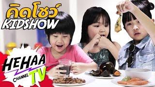 เด กลองก นของแปลก thai kids react to adult food   kidshow ค ดโชว ep05