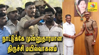 O. Panneerselvam appreciated Trichy DC Mayilvaganan