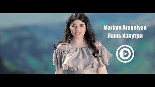 "Mariam Araqelyan - Ложь Изнутри "" Premiere 2018 """
