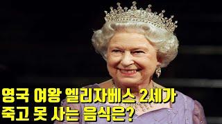 엘리자베스 2세 영국 여왕에 관한 재미있는 사실들