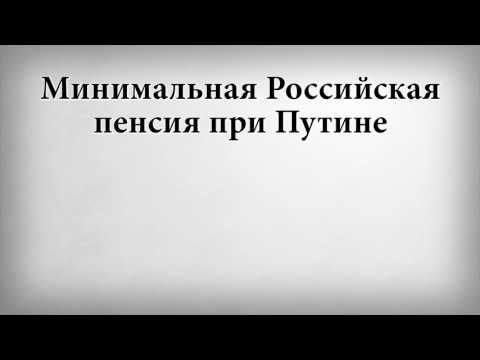 МИНИМАЛЬНАЯ ПЕНСИЯ В РОССИИ И НА УКРАИНЕ 2017