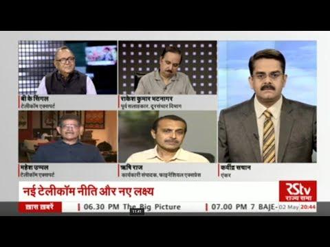 Desh Deshantar: टेलीकॉम नीति : नए लक्ष्य | Draft Telecom Policy : New Goals