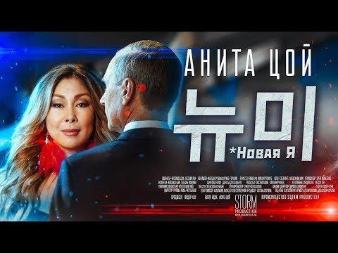 Смотреть клип Анита Цой - Новая Я