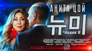 Анита Цой/Anita Tsoy - Новая Я (official video) 2019