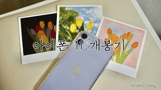 VLOG l 아이폰 11 개봉합니다 (*호들갑주의*)