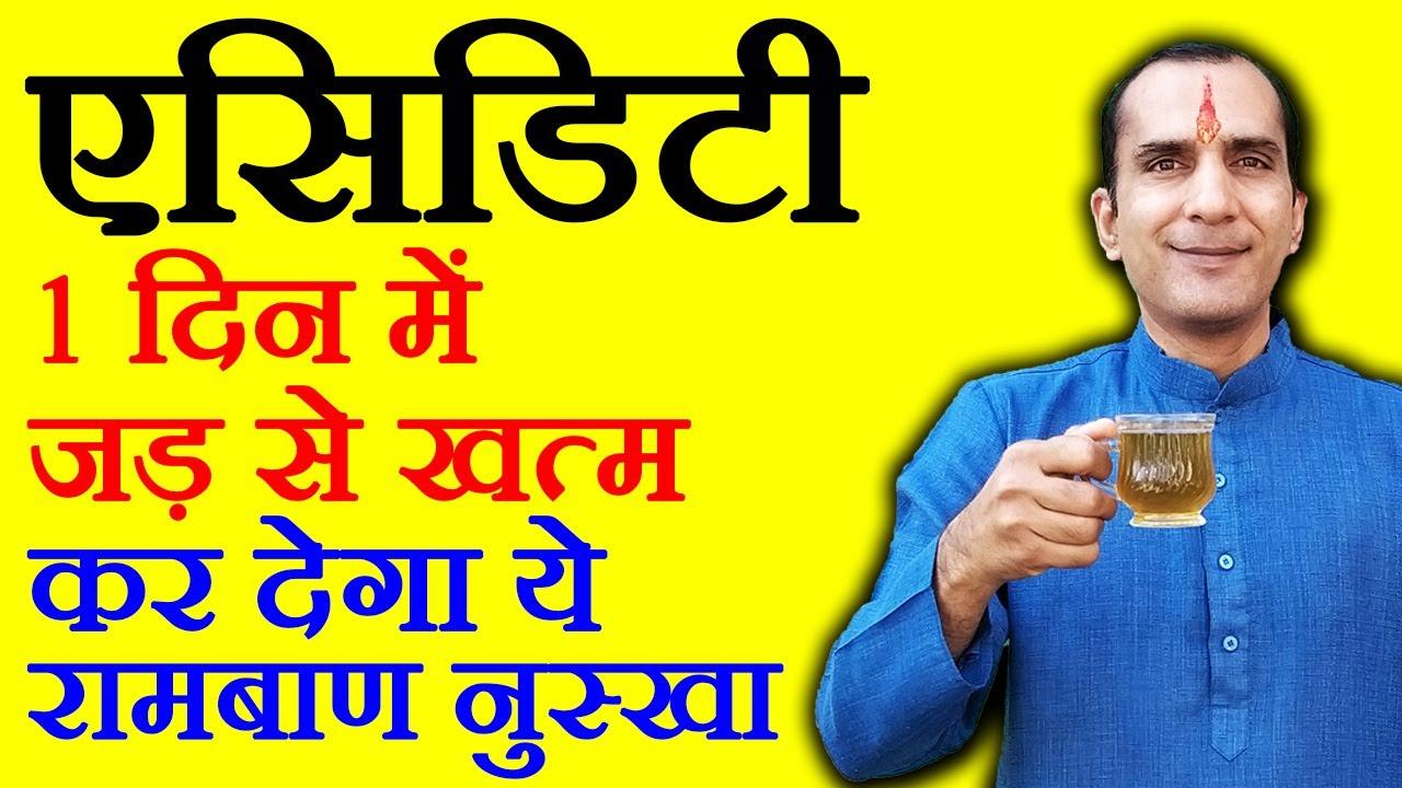 एसिडिटी के घरेलू नुस्खे How To Cure Acidity in Hindi by Sachin Goyal