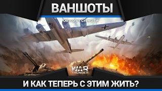 ЗЕНИТКИ ТЕПЕРЬ НЕ ТОРТ В War Thunder