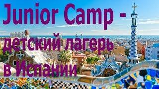 Детский лагерь Junior Camp в Испании | Испания, детский отдых на побережье Коста Брава