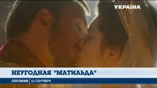 В России требуют запретить показ фильма «Матильда»