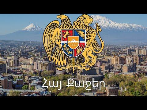 Հայ քաջեր (Hay Qajer) - Armenian Patriotic Song (AM, EN, PL Lyrics)