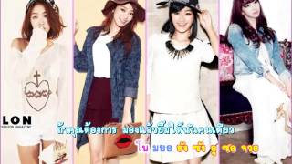 [Thai Sub] SISTAR - If You Want [HD] MP3