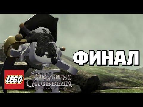 LEGO Pirates Of The Caribbean: The Video Game Прохождение - Финал - ИСТОЧНИК МОЛОДОСТИ