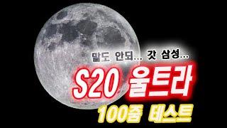 갤럭시S20 울트라 ( Ultra) 달 100배줌 영상…