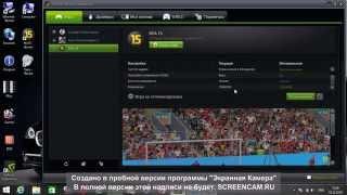FIFA 16/FIFA 15/Избавляемся от лагов/NVIDIA/fifasetup(http://www.youtube.com/watch?v=b75atH... ссылка на файл fifasetup https://yadi.sk/i/Iy9_-4LYdHJFN ссылка на NVIDIA GEFORCE EXPERIENCE ..., 2014-12-10T15:13:54.000Z)