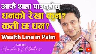 आफै थाहा पाउनुहोस्  धनको रेखा कुन? कति छ धन? Wealth Line in Palm -Astrologer Harihar Adhikari