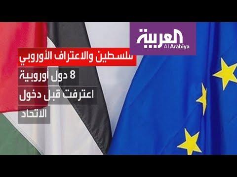 الاتجاه إلى أوروبا.. طريق عباس في التعامل مع قرار ترمب  - نشر قبل 1 ساعة
